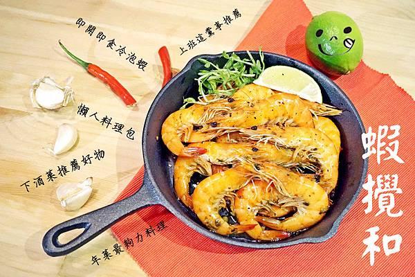 下酒菜推薦-蝦攪和白蝦料理.jpg