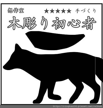 狐狸12.jpg