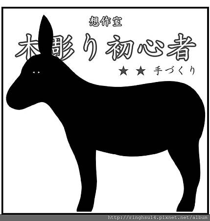 驢子1.jpg