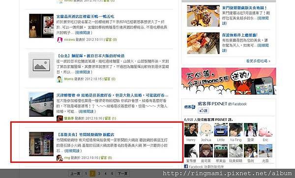 竹間火鍋http://ringmami.pixnet.net/blog/post/93342162