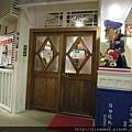 碇內車站懷舊氛圍涮涮鍋 53