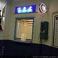 碇內車站 125.jpg