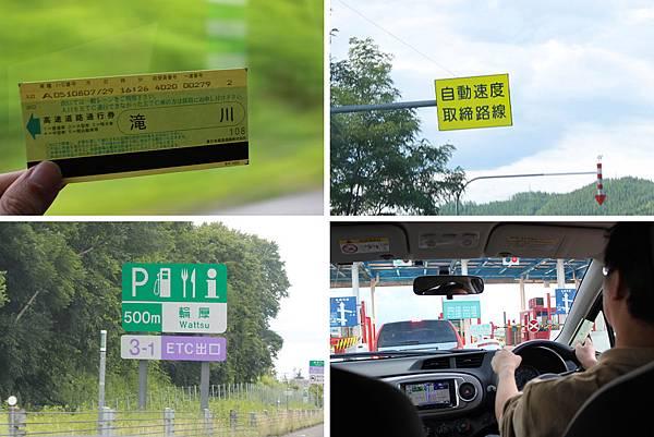 北海道開車1