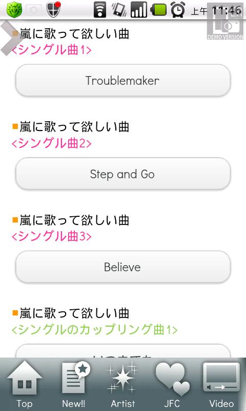screen_20120729_1146