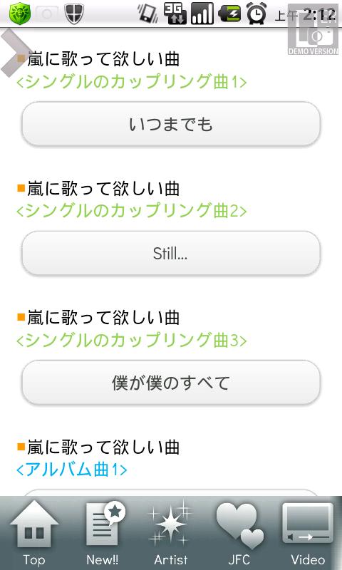 screen_20120731_0212