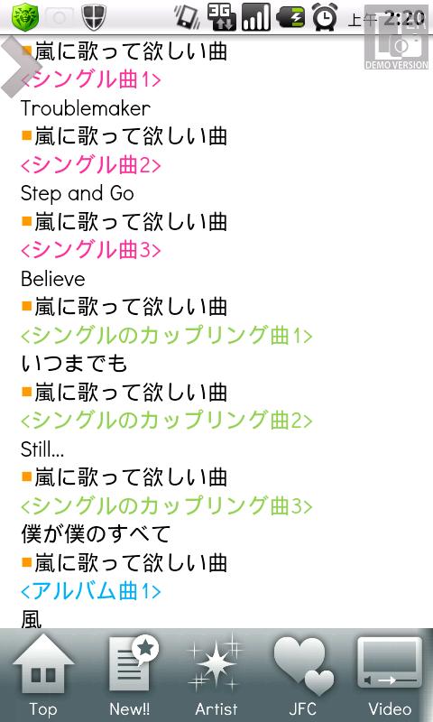 screen_20120731_0220