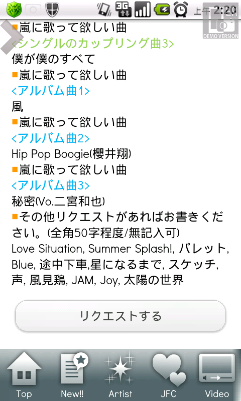 screen_20120731_0220_2