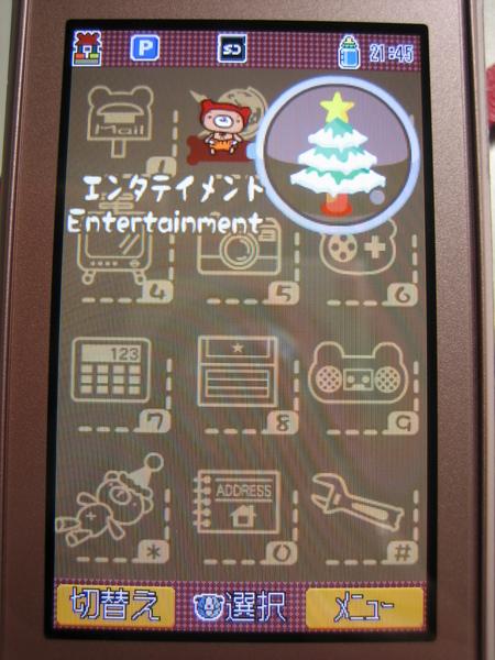 功能表圖也變成聖誕樹了~可愛XD