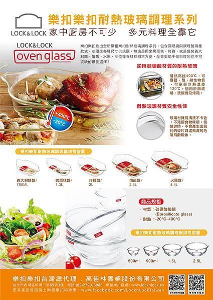 樂扣樂扣耐熱玻璃調理系列POP-2
