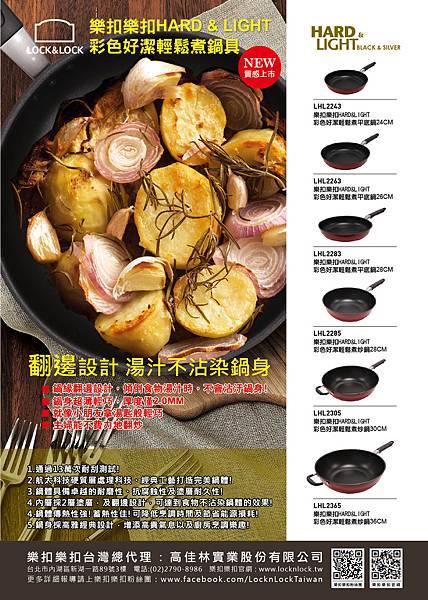 樂扣樂扣HARD&LIGHT彩色好潔輕鬆煮鍋具