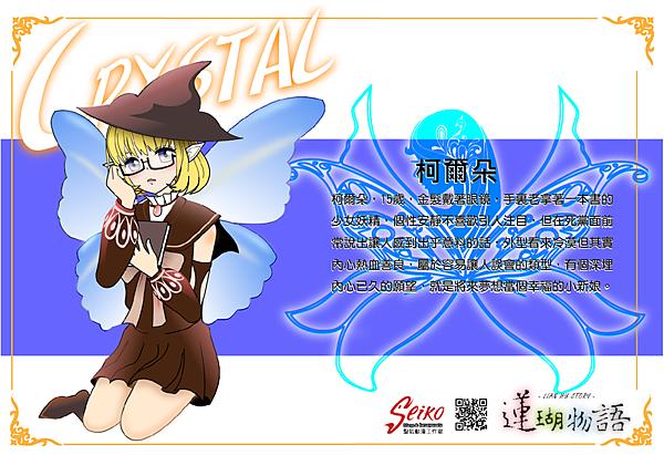 蓮瑚物語人物介紹-柯爾朵-96pix.png