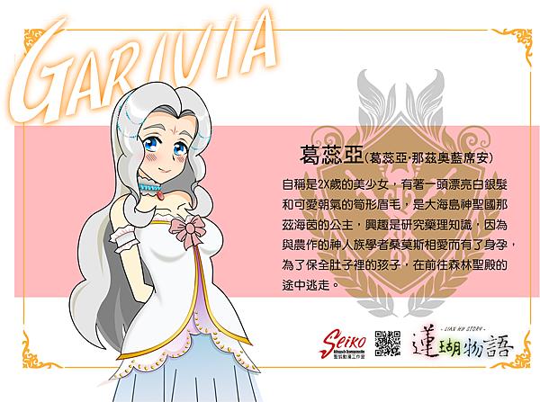 蓮瑚物語人物介紹-葛蕊亞-96pix.png