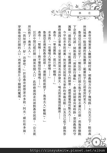 蓮瑚物語02-1-1.jpg