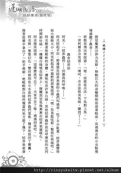 蓮瑚物語02-4-2.jpg