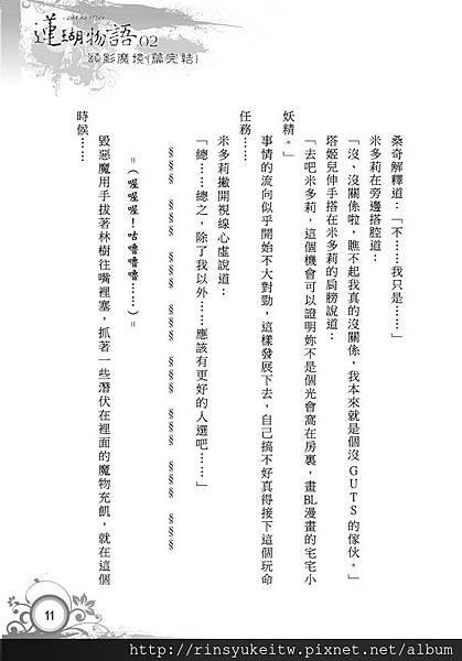 蓮瑚物語02-3-2.jpg