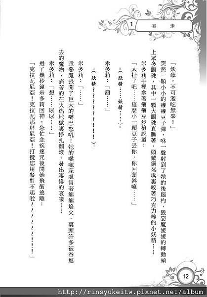 蓮瑚物語02-4-1.jpg