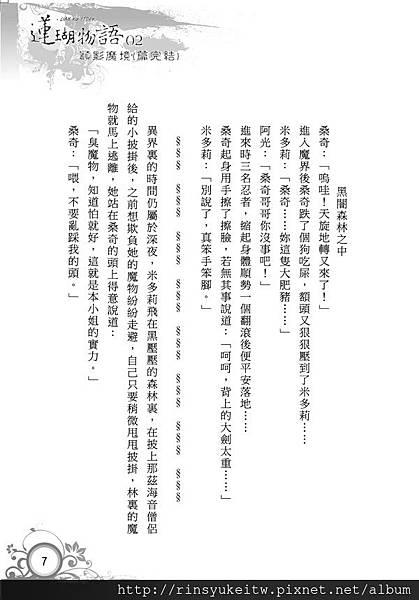 蓮瑚物語02-1-2.jpg