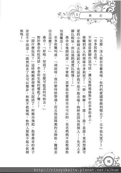 蓮瑚物語02-3-1.jpg