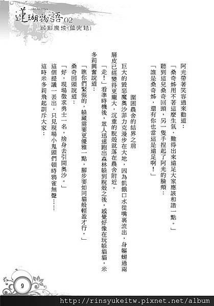 蓮瑚物語02-2-2.jpg