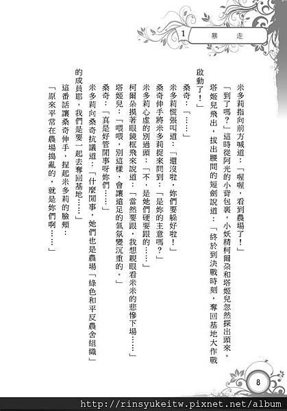 蓮瑚物語02-2-1.jpg