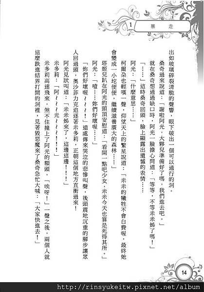 蓮瑚物語02-5-1.jpg