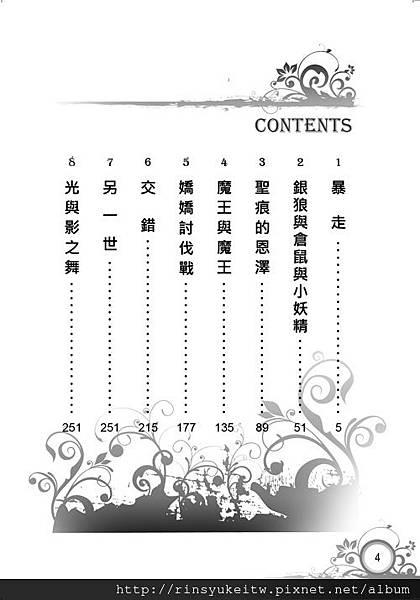 蓮瑚物語02-目次.jpg