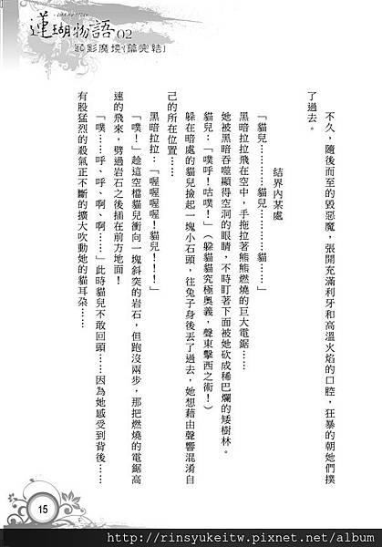 蓮瑚物語02-5-2.jpg