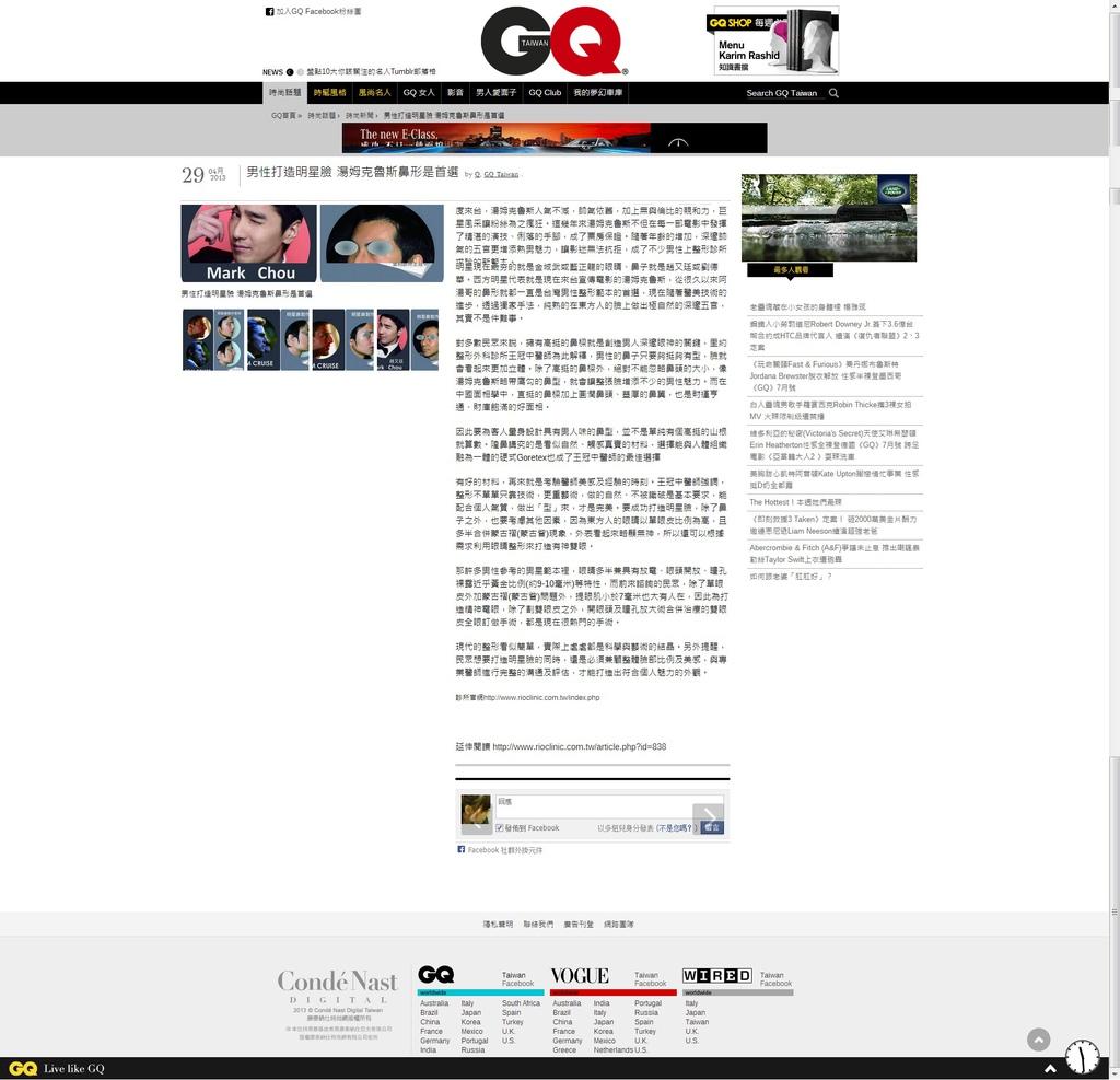 0627_GQ官網時尚消息