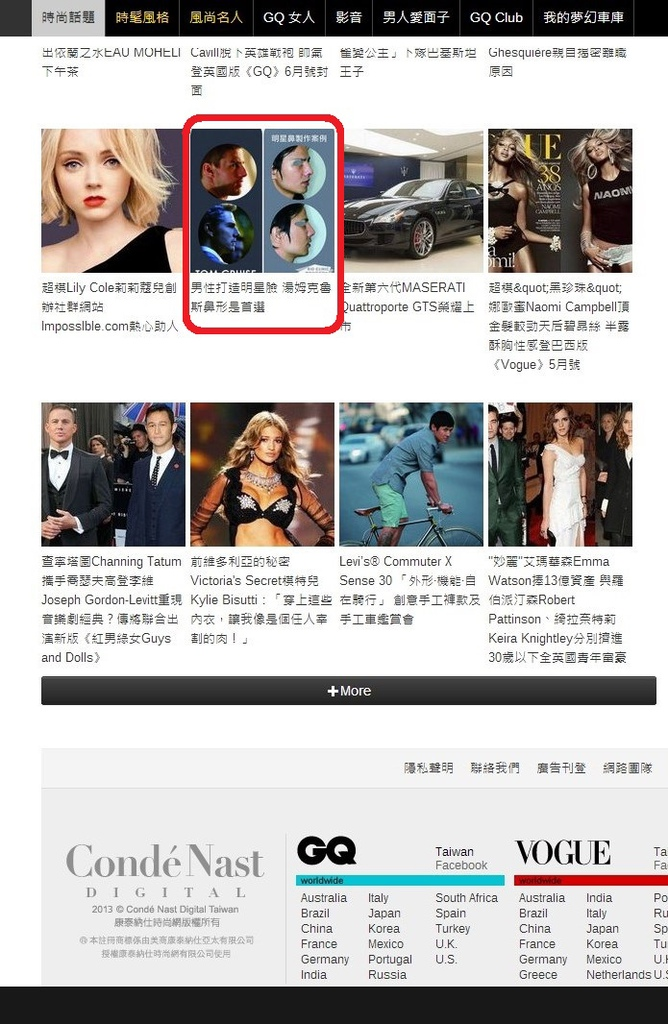 0627_GQ官網時尚話題首頁