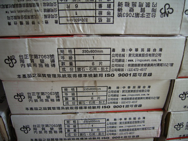 客浴室壁磚外盒