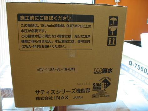 INAX 外箱2