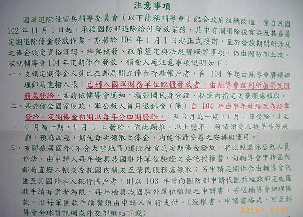 notice1-3
