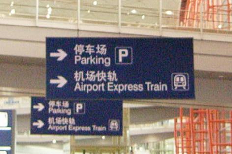 機場快軌標示