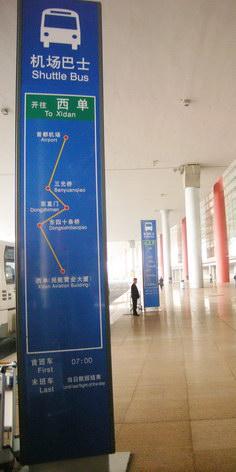 機場巴士2線搭乘處