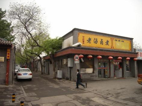 方家胡同巷口商店