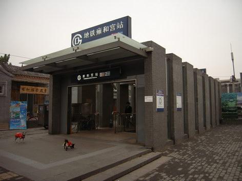 0419 地鐵五號線雍和宮站
