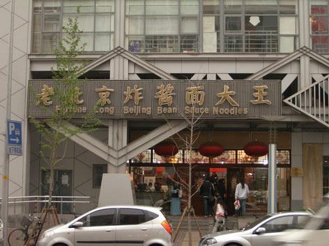0419 北京炸醬麵大王