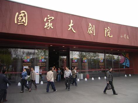 0420 水煮蛋5-國家大劇院入口