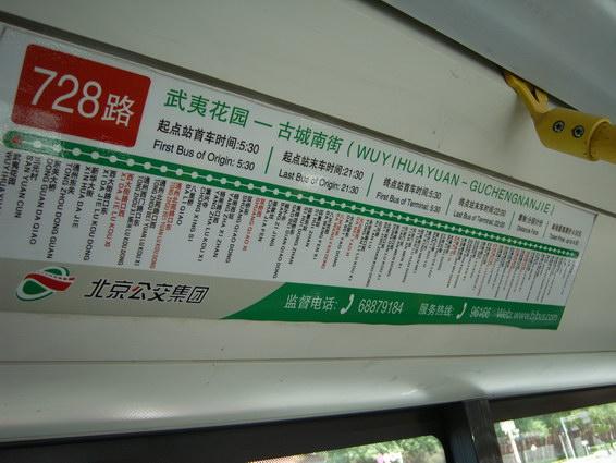 公車內路線說明