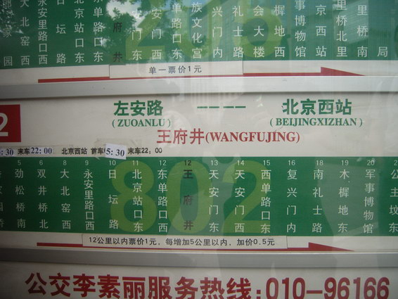 公車路線圖上的價格標示