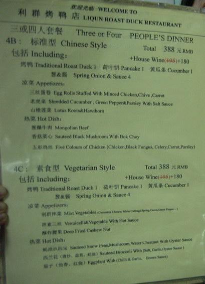 利群烤鴨菜單 3