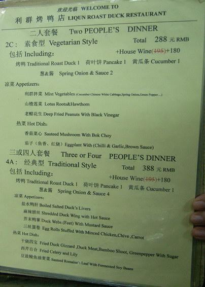 利群烤鴨菜單 2
