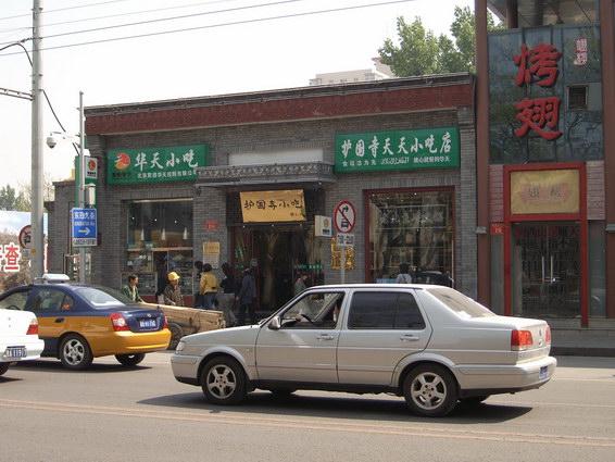 0422 護國寺小吃店