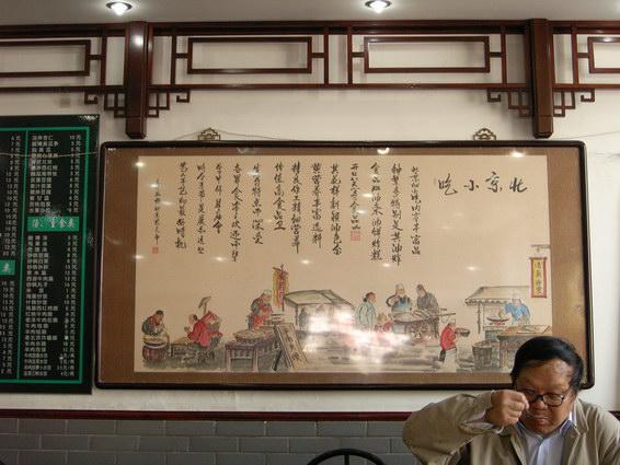 0422 北京小吃