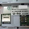U-TA 貼紙
