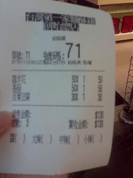 台灣第一家鹽酥雞.jpg