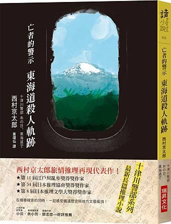 《亡者的警示 東海道殺人軌跡》
