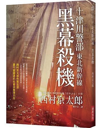 《東北新幹線:黑幕殺機》