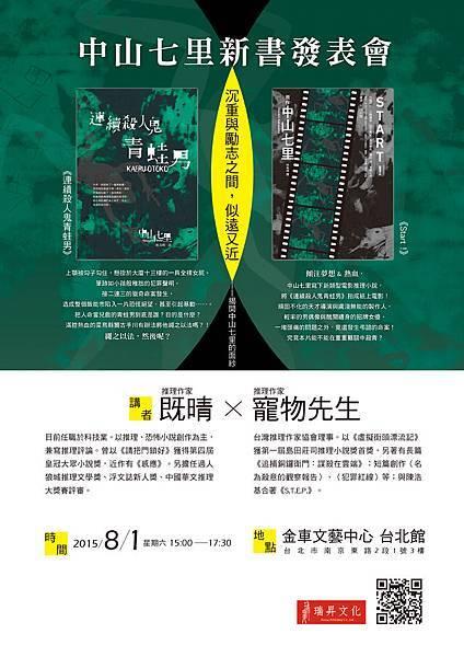 金車文藝中心_A1海報