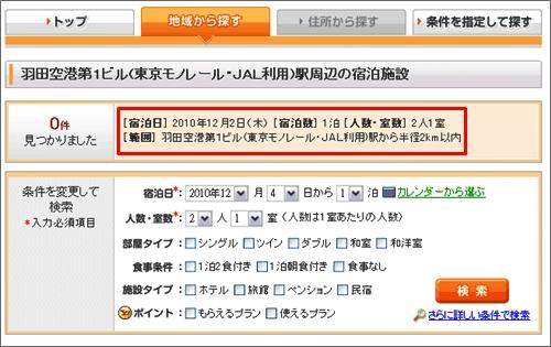 (130)03DEC10_syukuhaku.jpg